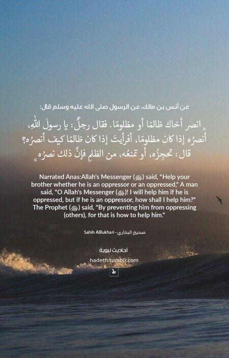 انصر أخاك ظالما أو مظلوم Islamic Quotes Islamic Quotes Quran Islam Facts