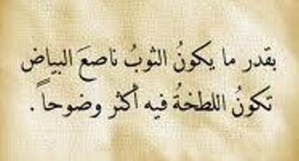 اجمل الاقوال التي قالها مشاهير العالم عن اللباس والثوب حكم و أقوال Arabic Calligraphy Calligraphy
