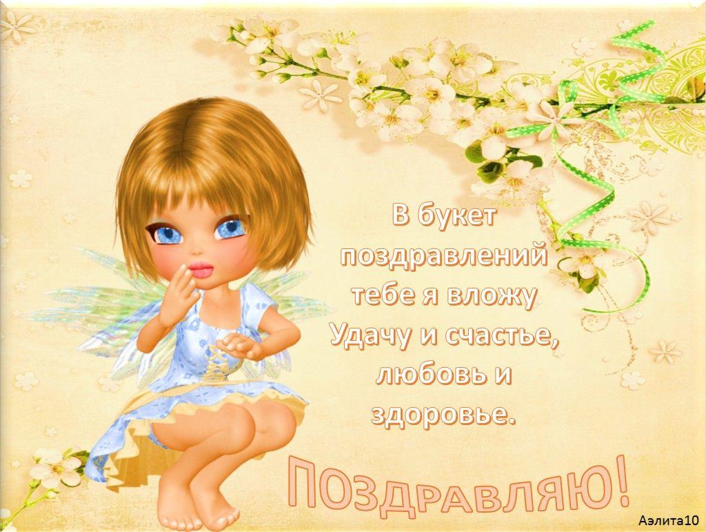 Открытки с днем рождения девочки 3 года ангелиночке