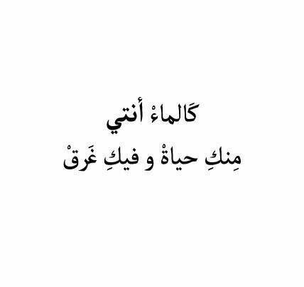 كالماء أنتي منك حياة و فيك غرق Arabic English Quotes English Quotes Beautiful Arabic Words