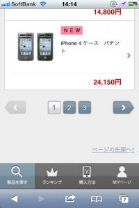 SoftBank SELECTION