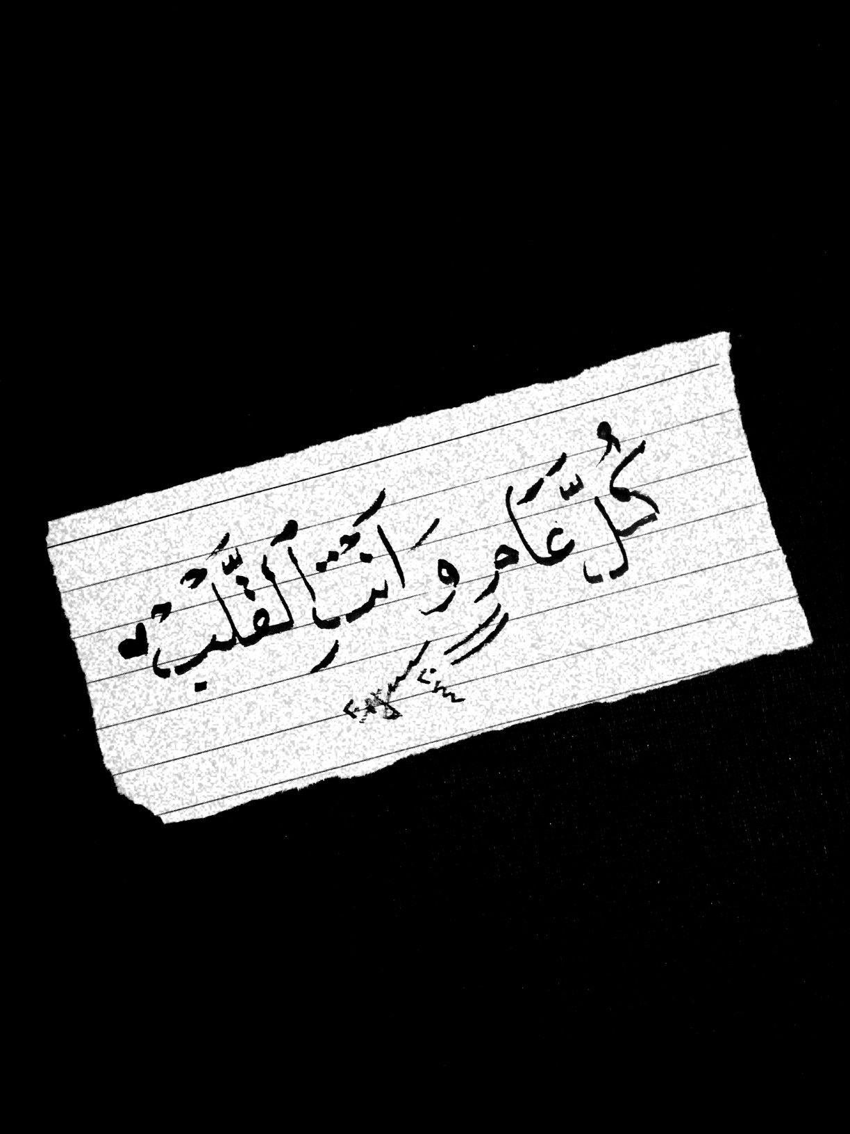 كل عام وانت القلب كل عام وانت بخير Funny Quotes Arabic Quotes My Love