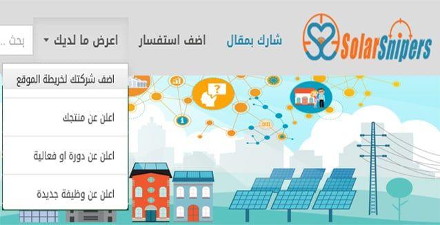 تجمع عشاق الطاقة الشمسية في العالم العربي Solar Energy Solar Map