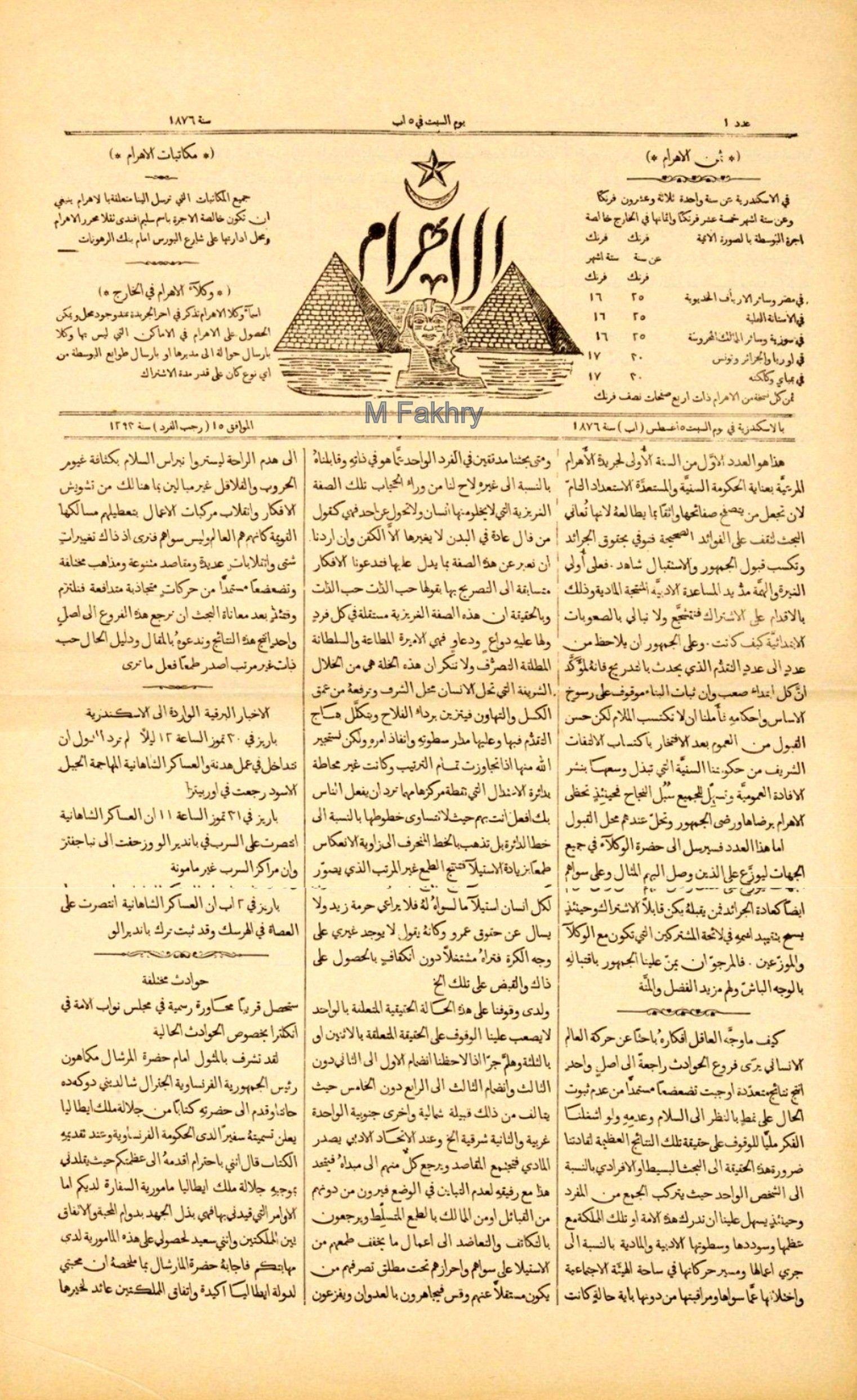 First Issue Of Al Ahram Newspaper العدد الأول من جريدة الأهرام Egyptian History Old Egypt Newspaper Publishing