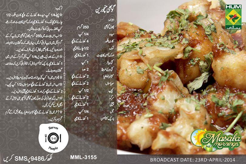 chicken manchurian in urdu - 811×540