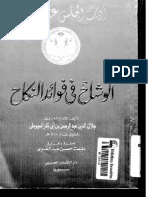 السيوطي الوشاح في فوائد النكاح Pdf Books Download Pdf Books Books