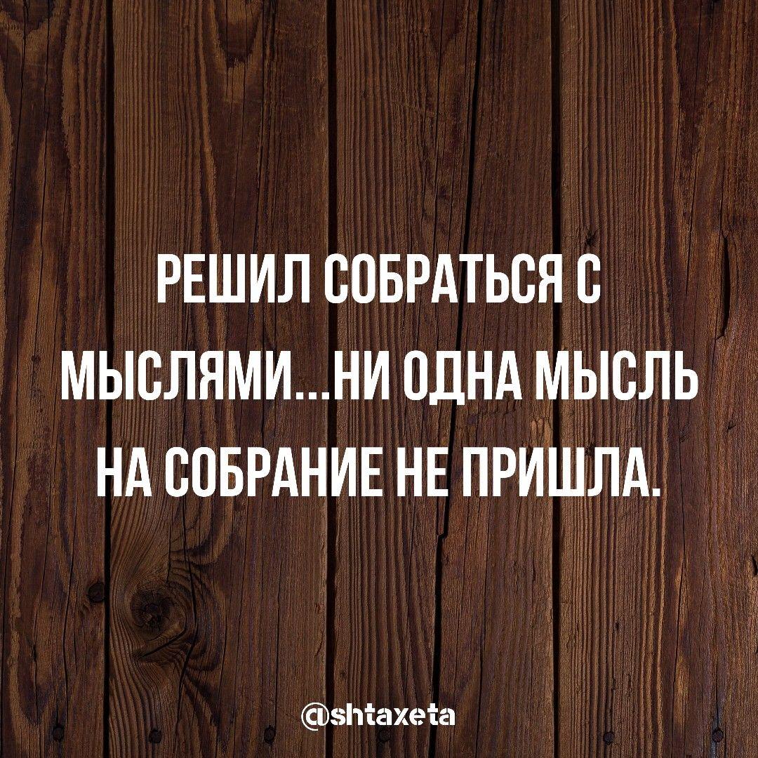 Prikoly Kartinki So Smyslom Bez Slov Chyornyj Yumor Sarkam Anekdoty Memy Demotivatory Gumor Hardwood Floors Flooring Novelty