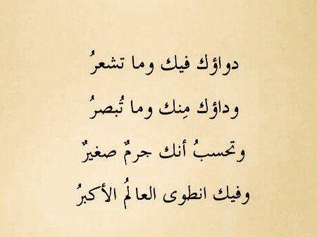 شعر فصيح عربي قصيده قصيد نبط نبطي ابيات Quotes For Book Lovers Beautiful Arabic Words Quotations
