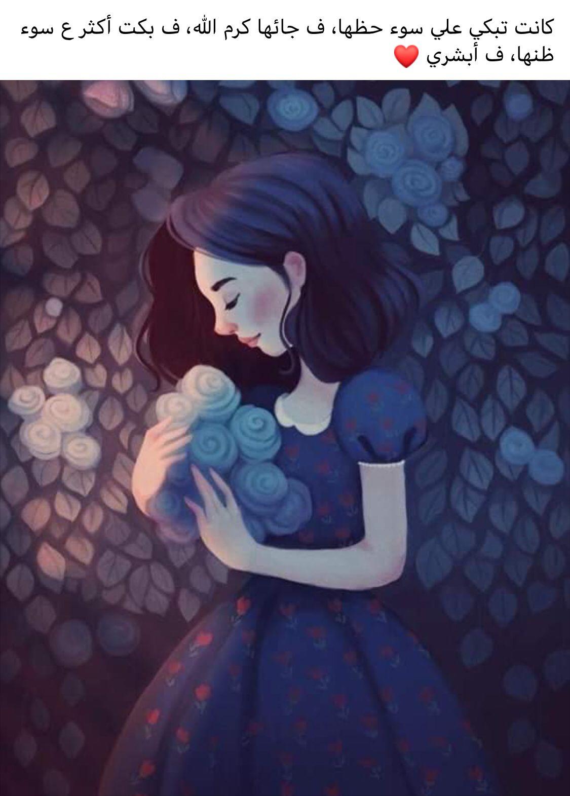 Pin by Ayat on مواعظ ☘️ خواطر إسلامية ️ Anime art girl