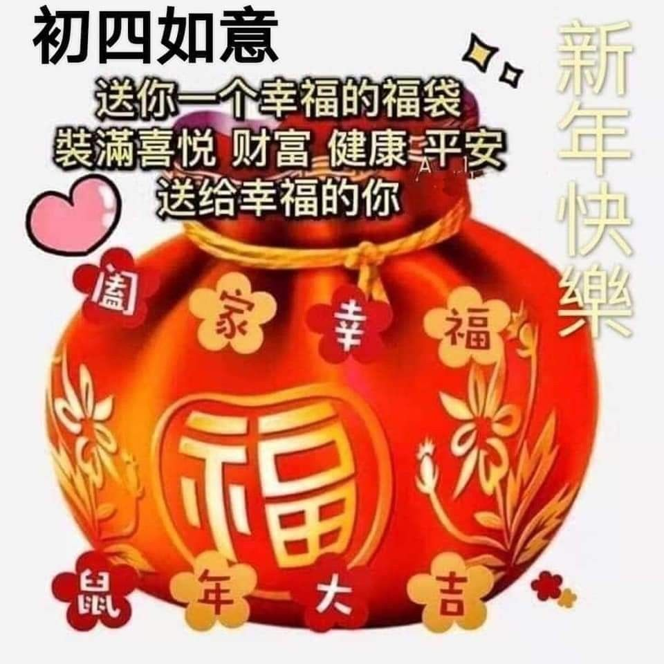 Pin by Chris See on Chinese New Year Greetings in 2020