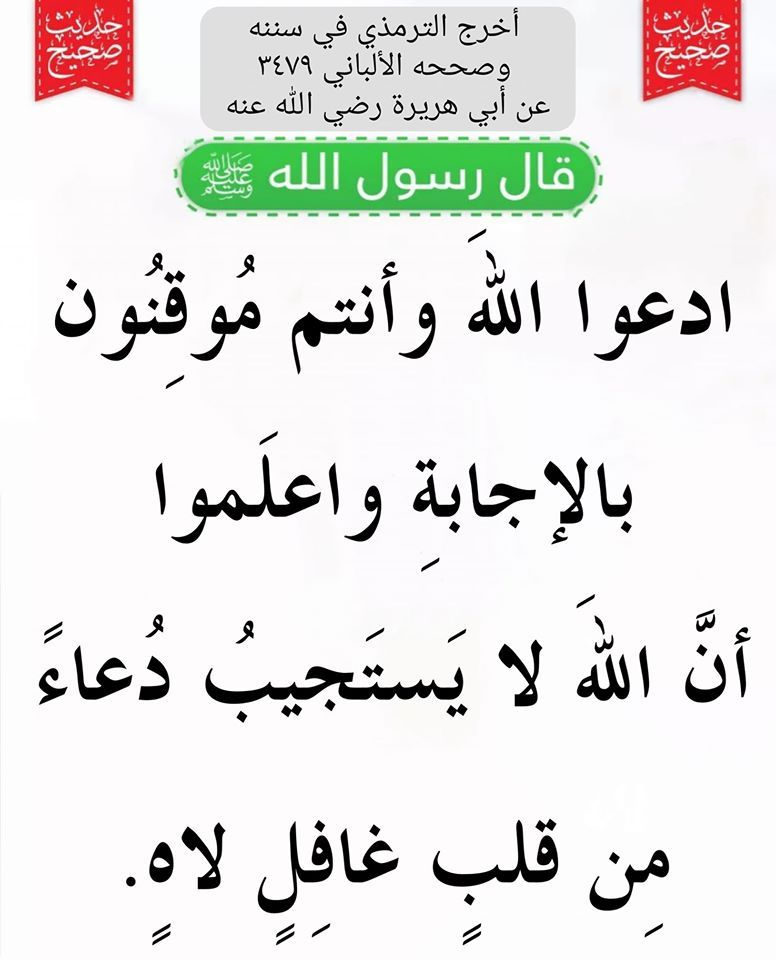 Pin By Essam Sayed Mohamed On Ahdith احاديث Salaah Hadith Islam