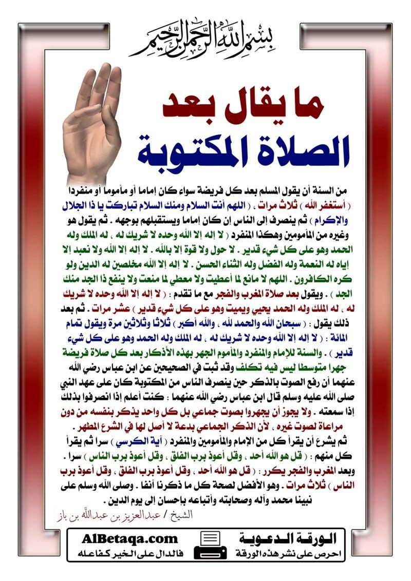 ما يقال بعد الصلاة المكتوبة أذكار وذكر Prayers Islamic Qoutes Qoutes