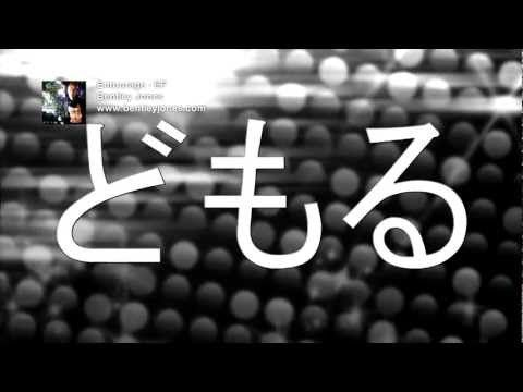 STUTTA (Official Lyric Video 歌詞 の ビデオ ) - Bentley Jones - YouTube