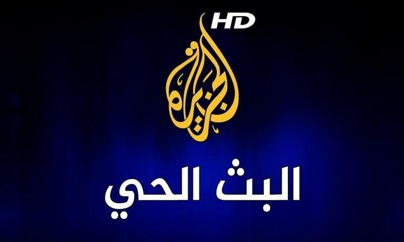 تردد قناة الجزيرة الإخبارية على النايلسات 2021 جميع ترددات الجزيرة على كل الأقمار المتوفرة In 2021 Live Tv Streaming Live News Streaming Tv Channels