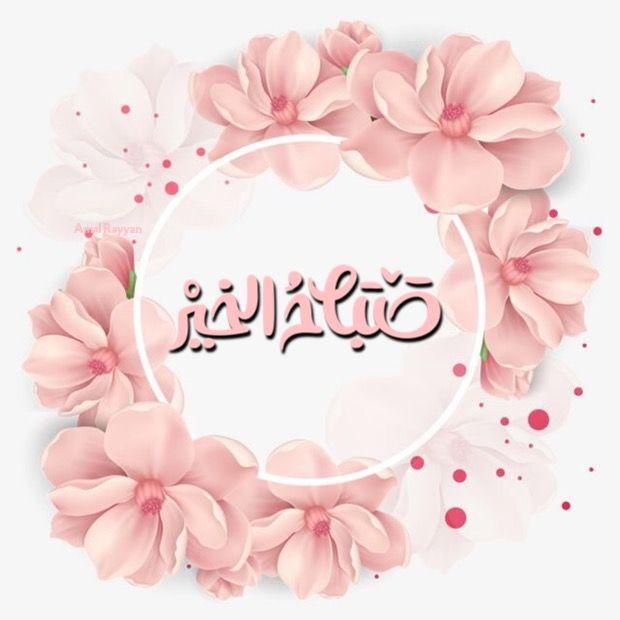 صباح الخير Flower Frame Flower Background Wallpaper Floral Border Design