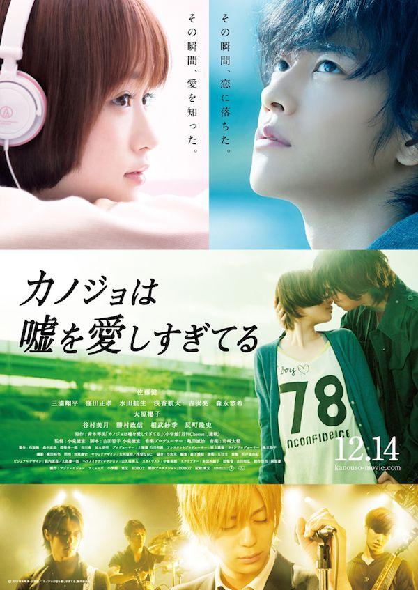 The Liar And His Lover カノジョは嘘を愛しすぎてる Kanojo Wa Uso O Aishisugiteru 2013 映画 ポスター カノジョは嘘を愛しすぎてる 映画