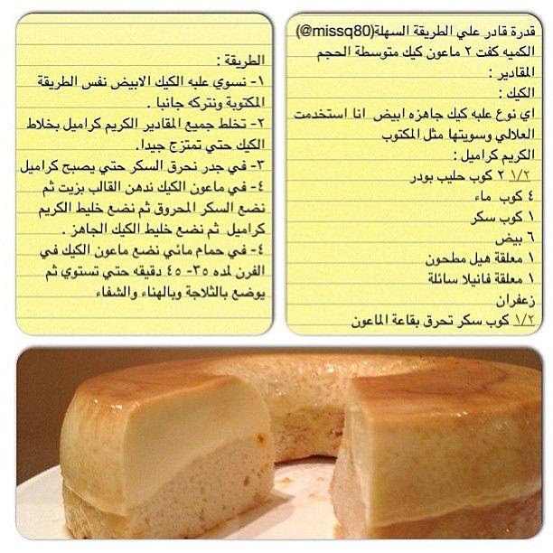 Hanan On Instagram وصفة قدرة قادر Yummy Food Healthy Dessert Arabian Food