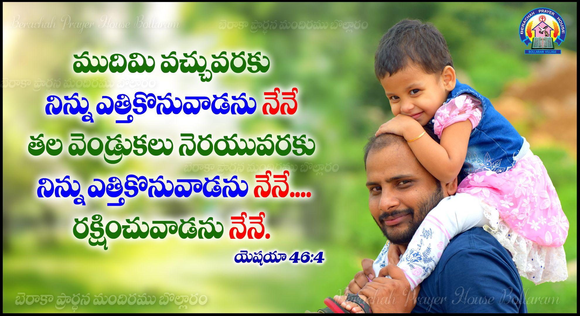 Berachah Telugu Christian Wallpapers Christian Wallpaper Christian Wallpaper