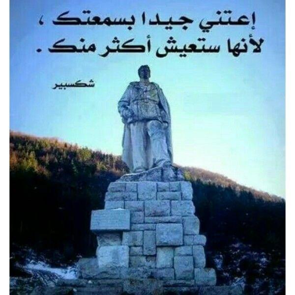 كلام له معنى Leader Quotes Arabic Quotes Statue