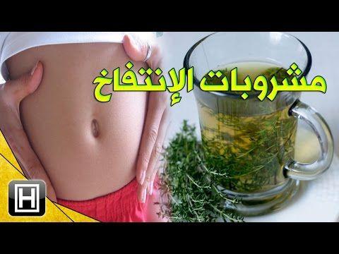 علاج انتفاخ البطن والغازات مع افضل 12 مشروب صحي Healthy Drinks Healthy Youtube