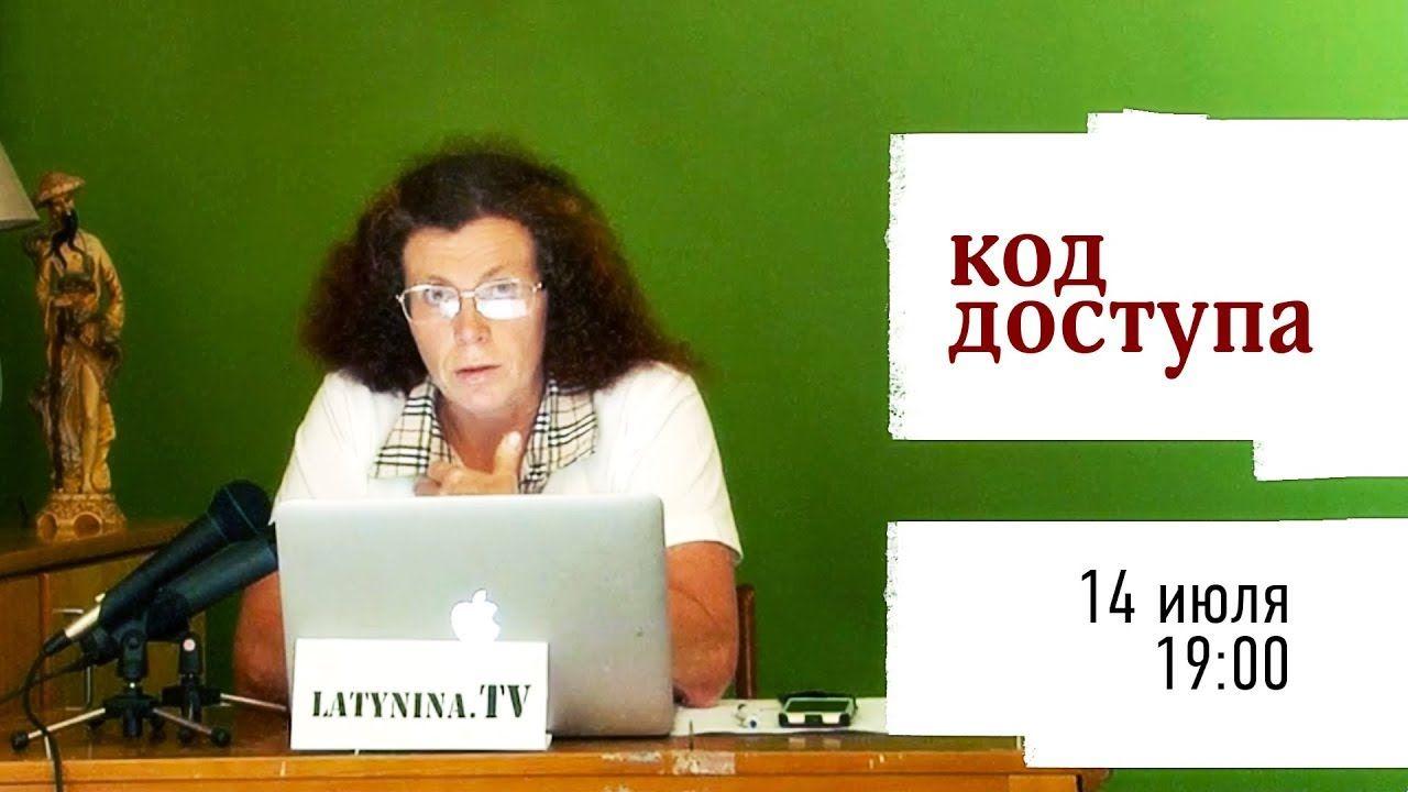 Yuliya Latynina Kod Dostupa 14 07 18