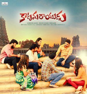 Katamarayudu Tamil Dubbed Movie Online 720p English Movies Online Free Free Movies Kannada Movies Online