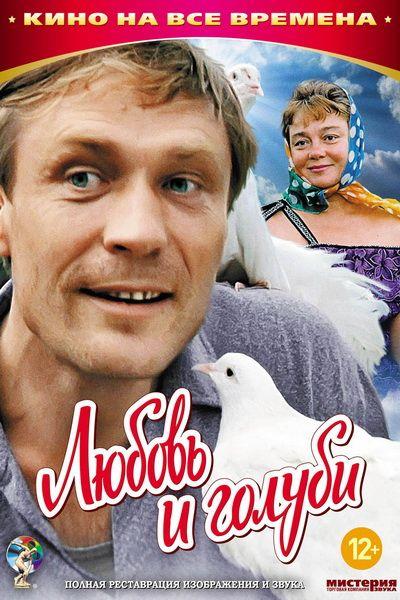 Любовь и голуби (1984)   Голубые, Фильмы онлайн, Актер