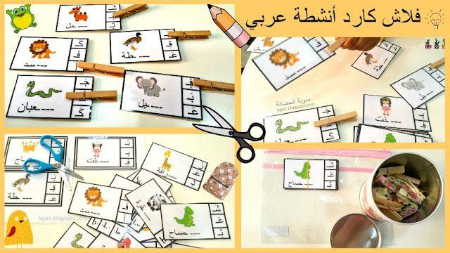 أقوى طريقة في تعليم الحروف الهجائية للاطفال Pdf بالتشكيل Arabic Kids Learning Arabic Fall Crafts For Kids