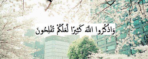 صور ايات قرانية عن ذكر الله Sowarr Com موقع صور أنت في صورة Pretty Pictures Beautiful Prayers Quran Verses