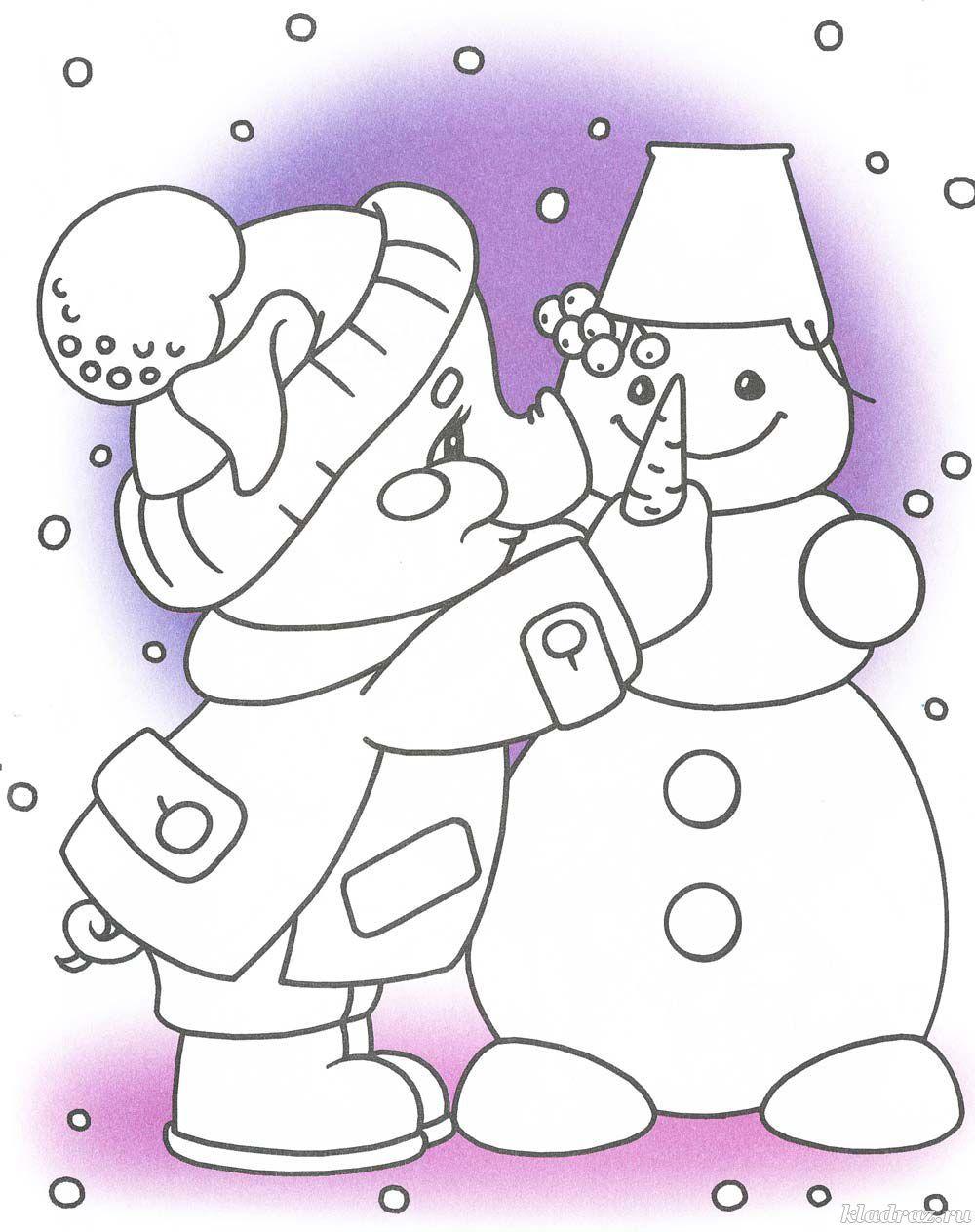 Зимняя раскраска для детей | Раскраски, Иллюстрации, Дети