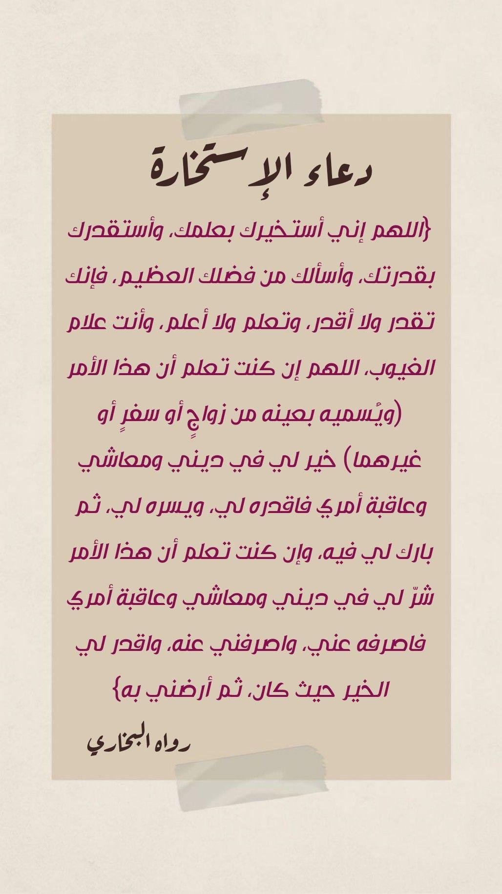دعاء الاستخارة Arabic Calligraphy Islam Islamic Quotes