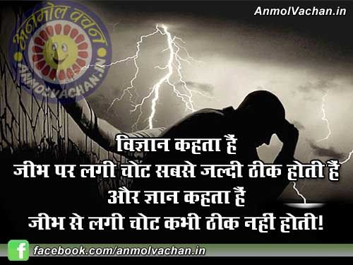 True Actions Speak Your Heart: True Quotes About Life In Hindi Best Sayings Sad Quotes