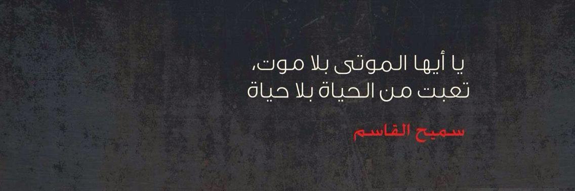 تعبت Arabic Quotes Quotes Arabic