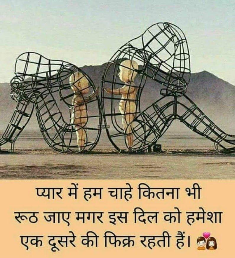 Always Rahti H Or Rahegi Heart Touching Shayari Hindi Quotes