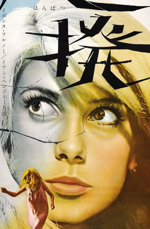 Poster for Roman Polanski's Repulsion