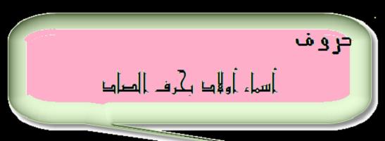 أسماء أولاد بحرف الصاد حروف الهجاء العربية Sheet Pan