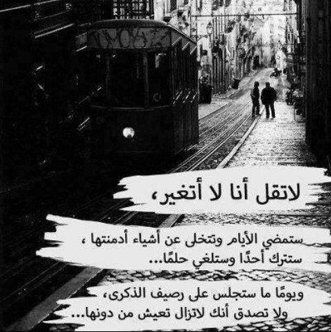 Pin By M2mد O O Uح On أقـ ــ ــوأل Funny Arabic Quotes Arabic Quotes Arabic English Quotes