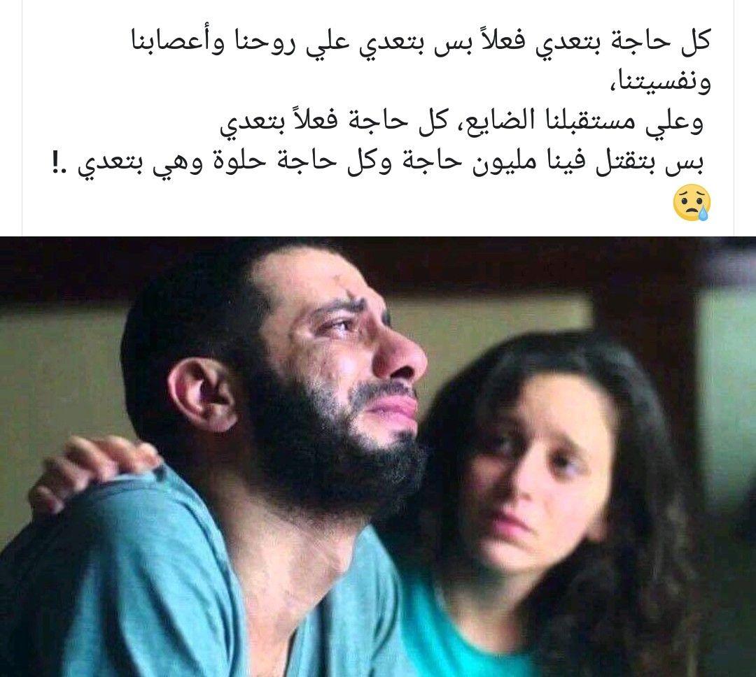 نفسيتي تعبانة Study Quotes Arabic Love Quotes Cool Words