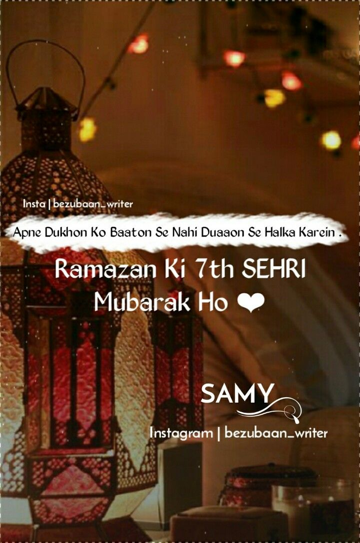 Ramazan Ki 7th Sehri Mubarak Ho Ramadan Quotes Ramadan Ramadan Poetry