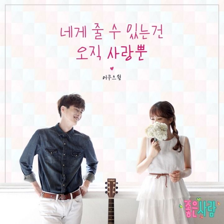 Acou Sweet - More about There is Nothing But Give All My Love To You (네게 줄 수 있는건 오직 사랑뿐) | Good Person OST Part 12
