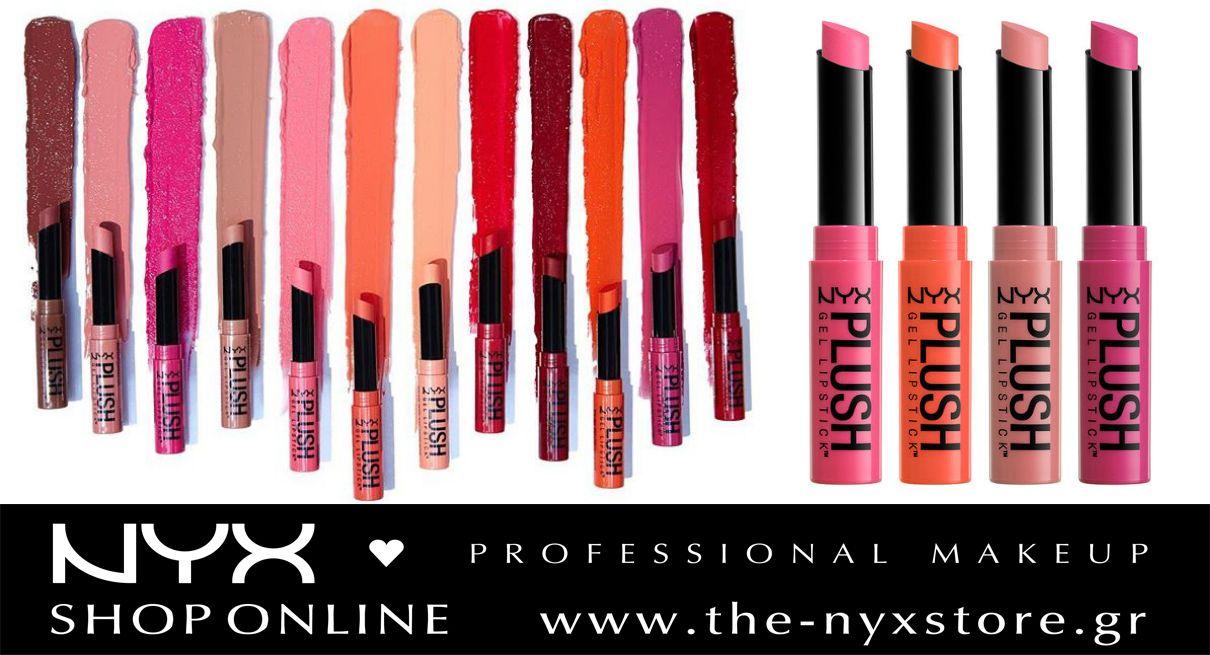 Τα νέα NYX Plush Gel Lipstick προσφέρουν πλούσιο, έντονο χρώμα με το λαμπερό τελείωμα ενός gloss! Είναι πολύ ενυδατικά και ιδιαίτερα άνετα στα χείλη!  Επισκεφτείτε το e-shop μας για να δείτε τις 12 φωτεινές αποχρώσεις: http://bit.ly/1sShj8z