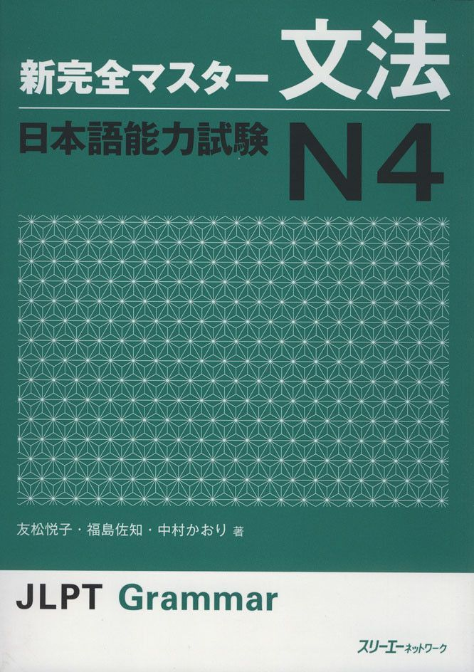 New Kanzen Master JLPT N4: Grammar | JAPAN | Grammar, Japanese