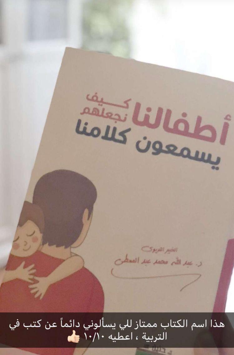 Pin By Ali Sala Sala On تربية الطفل Inspirational Books Ebooks Free Books Books