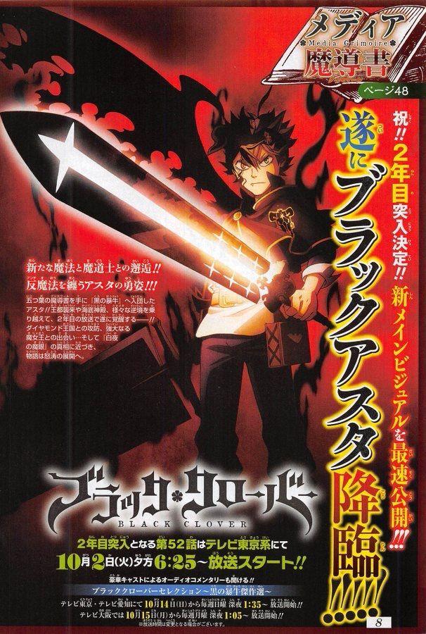New Poster for Black Clover season 2! 🔥🔥🔥 Anime, Look