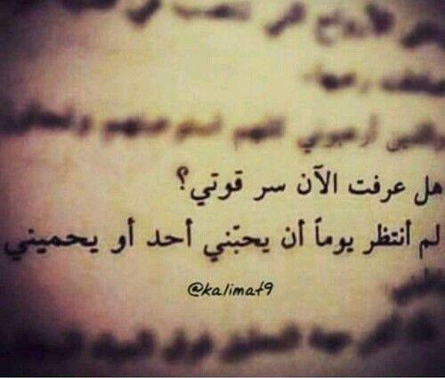 سر قوتي Funny Arabic Quotes Words Quotes Cool Words