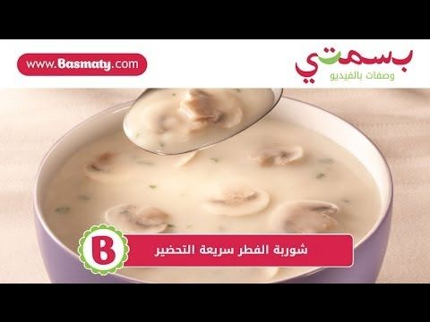 طريقة عمل شوربة الفطر سريعة التحضير وصفة من بسمتي Www Basmaty Com Chowder Food Desserts