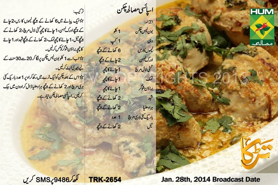 Pin By Renita Lobo On Ayaan Chicken Recipes Chicken Masala Recipe Chicken Masala