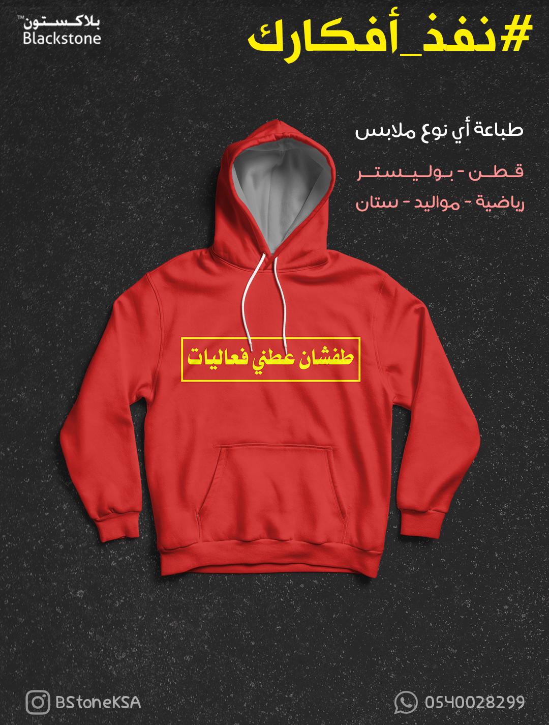 تصميم و دعاية و طباعة و اعلان مقرنا في الرياض وتوصيل لأهلنا في كل منطقة في المملكة طباعة على كل شيء وكل الخامات Sweatshirts Hoodies Photo And Video