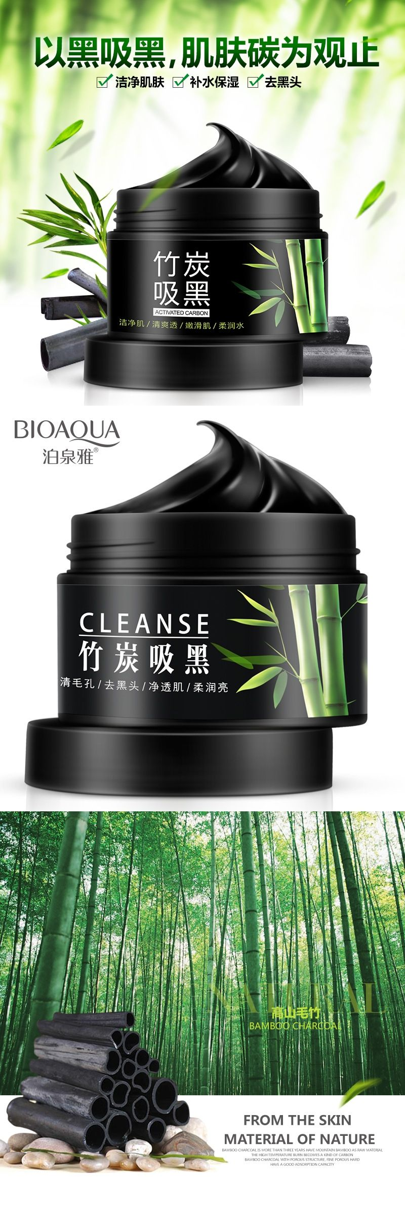 Bioaqua Face Care Black Facial Mask Bamboo Charcoal Blackhead Activated Carbon Cleansing Moisturizer Skin Anti Acne