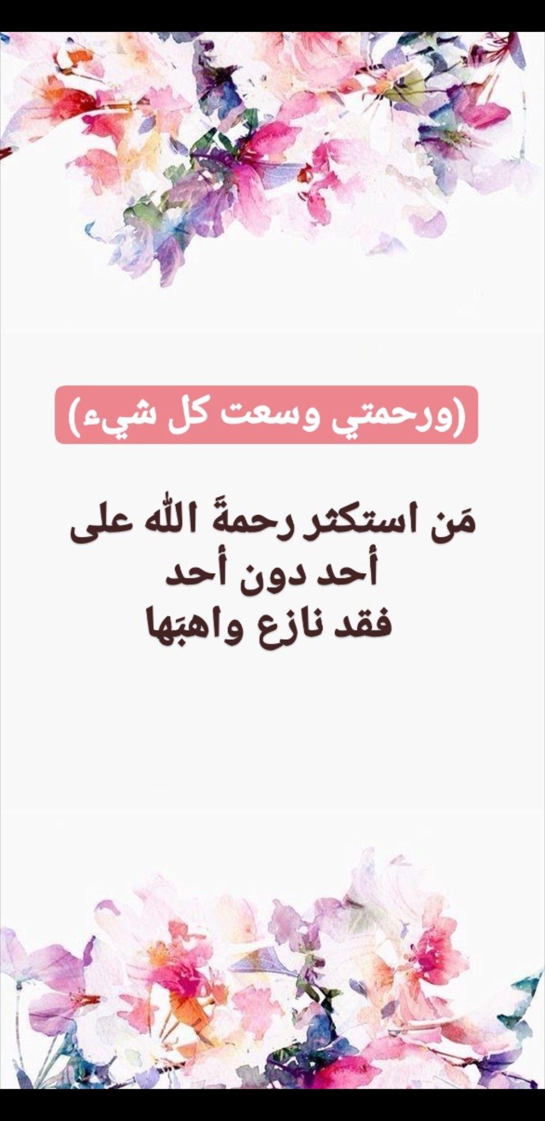 رحمتك يا رب مناجاه دعاء تضرع تدبر خلفيات إسلامية Islam Lei Necklace Poster